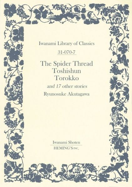 芥川龍之介著『蜘蛛の糸/杜子春/トロッコ』デザインのノート。