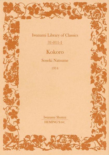 岩波文庫をモチーフとしたノート。取り扱う書籍の種類は、ポーチと同じだ。画像は夏目漱石の著書『こころ』。