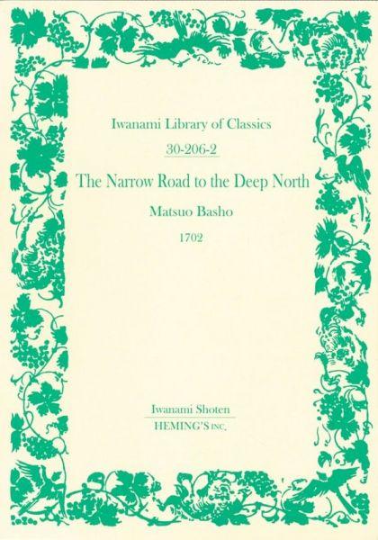 松尾芭蕉著『おくのほそ道』デザインのノート。