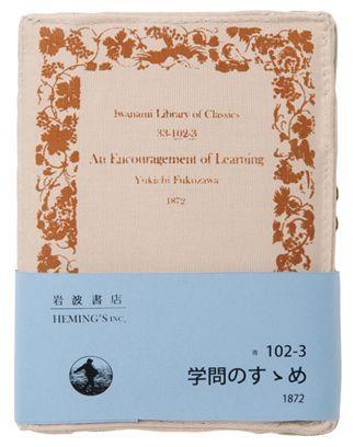福沢諭吉著『学問のすすめ』デザインのポーチ。