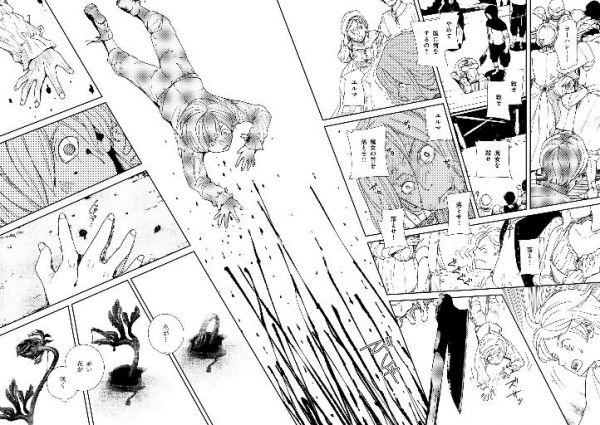 槇えびし『魔女をまもる。』(朝日新聞出版)から