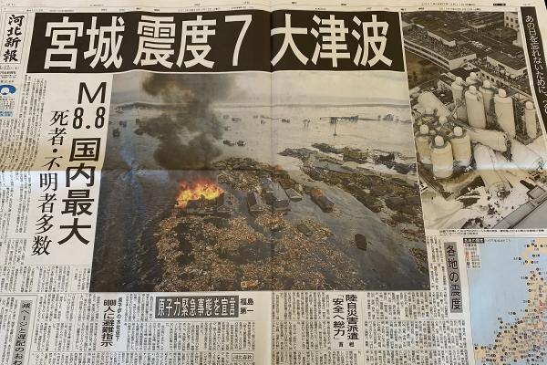 2021年3月11日付の河北新報に再掲された、2011年3月12日の紙面