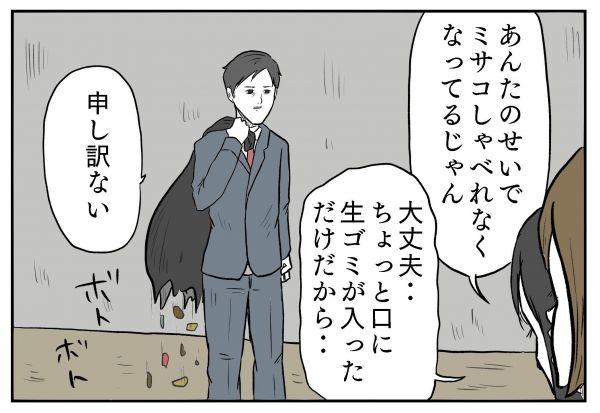 小山コータローさん(@MG_kotaro)の4コマ漫画「NAMAGOMI」