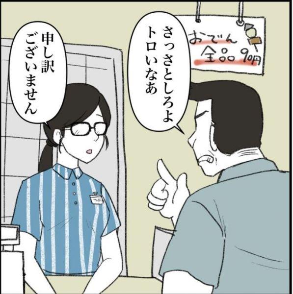さく兵衛さんの漫画「新しい眼鏡にしてから調子が良い」
