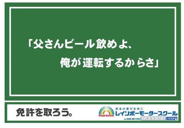 過去にレインボーモータースクールが制作した広告