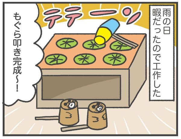 「世界一やさしいモグラたたきゲーム」を描いた漫画の一場面