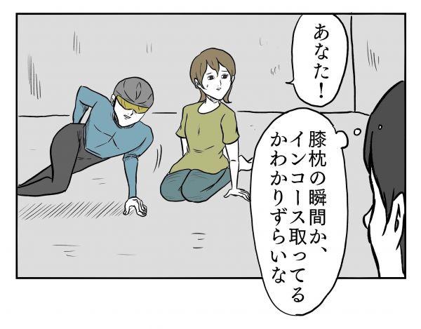 小山コータローさん(@MG_kotaro)の4コマ漫画「浮気とインコース」