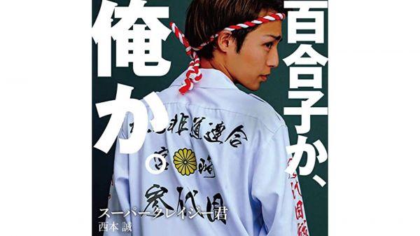 都知事選の時のポスター。「『百合子さんか、俺か。』と悩んだんですけど。呼び捨てしたくないじゃないですか。でもそれじゃつまらないのでやっちゃいましたね」