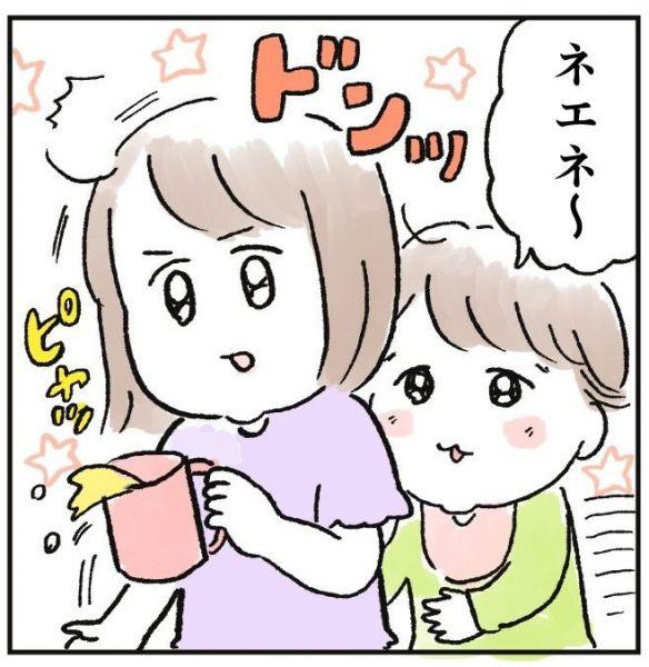漫画「謝罪」の一場面