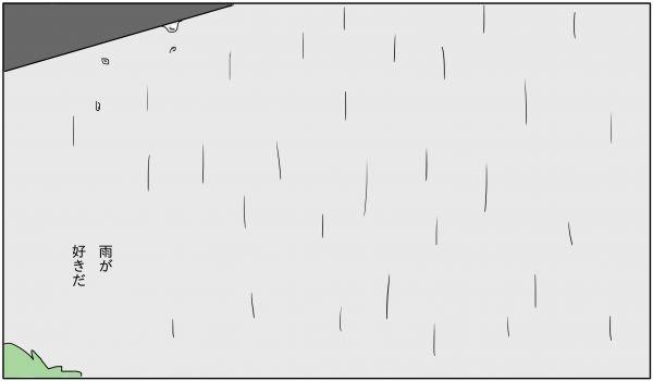 漫画「雨の日にプリンを蒸す話」