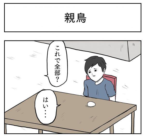 小山コータローさん(@MG_kotaro)の4コマ漫画「親鳥」