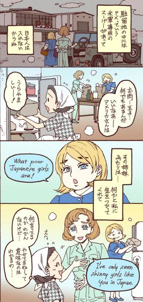 漫画「ユキエさんよもやま」