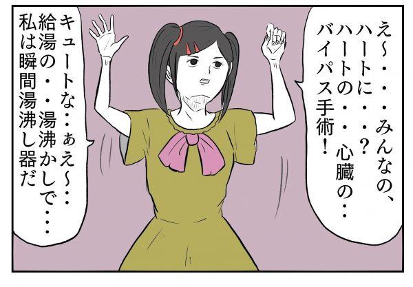 小山コータローさん(@MG_kotaro)の4コマ漫画「うろぼえアイドル」