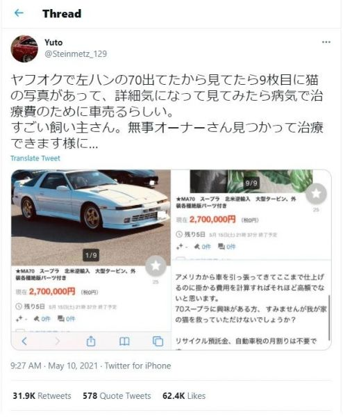 拡散のきっかけとなった、Yutoさんのツイッター投稿