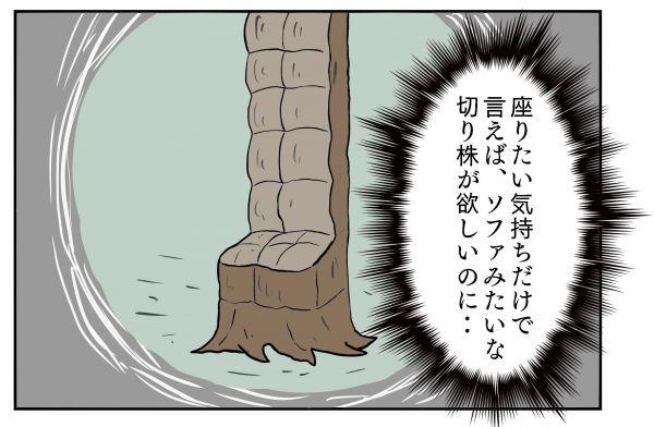 小山コータローさん(@MG_kotaro)の4コマ漫画「木こりの憂鬱」