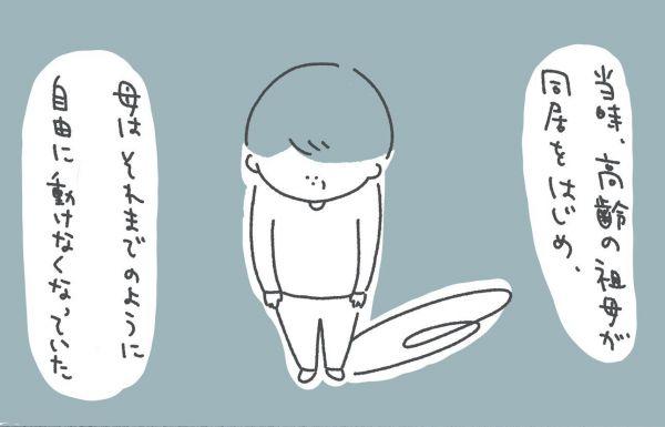漫画「好きなことを持って生きたい」