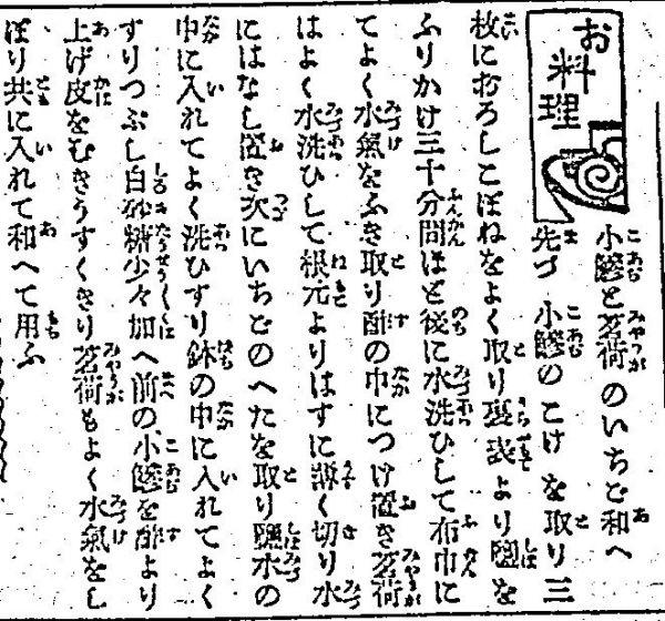 「小鰺と茗荷のいちご和へ」(1916年6月3日付東京朝日朝刊)