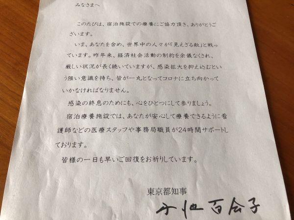 記者がコロナにかかり向かった「宿泊療養施設」。部屋のカギや注意事項とともに配られた小池知事の手紙