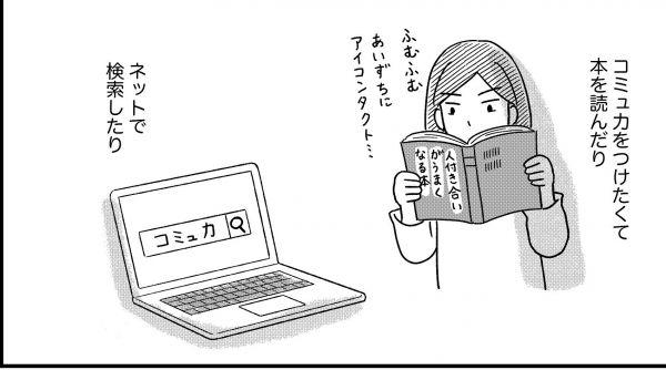 連載漫画「コミュ力社会がしんどい」2
