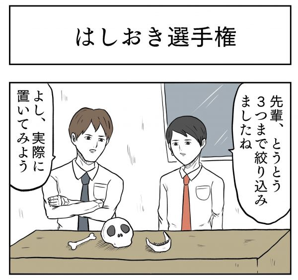 小山コータローさん(@MG_kotaro)の4コマ漫画「はしおき選手権」