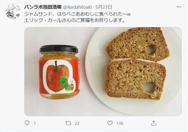 「はらぺこあおむしに食べられた」ジャムサンドを投稿したパンラボ池田浩明さんのツイート