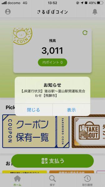 さるぼぼコインのアプリ経由で送られてくる交通情報