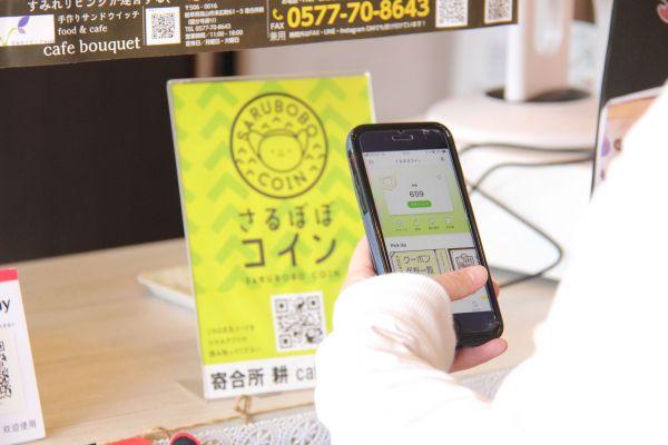QRコードを読み取り専用アプリで決済するさるぼぼコイン