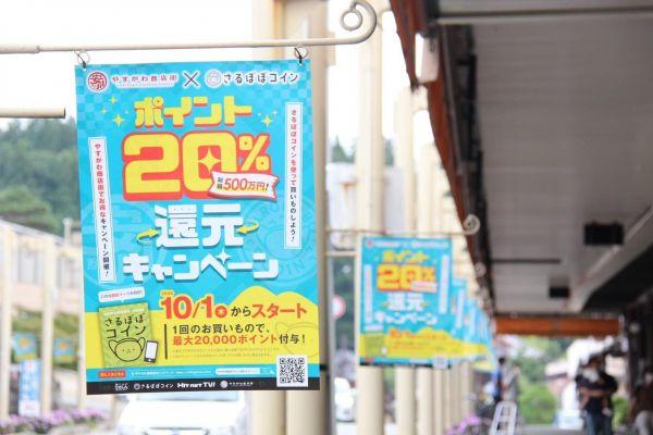 2020年に地元商店街で実施されたキャンペーン