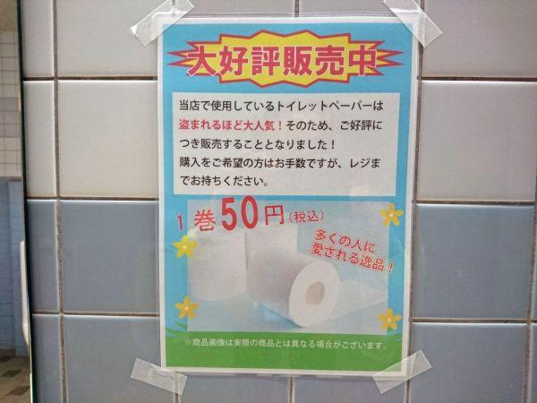 盗難対策として貼り出されているポスター