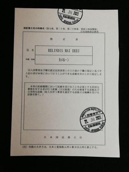 日本滞在を認めた在留特別許可の書類=マイさんの友人提供