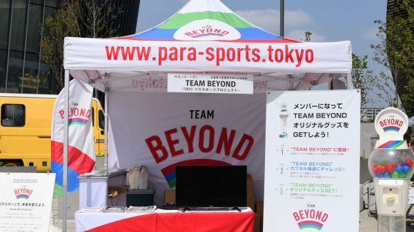 パラスポーツ応援プロジェクト「TEAM BEYOND」PRブース