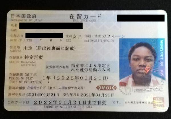 治療のために1年間の日本滞在を認めた在留カード=一部はマスキング、マイさんの友人提供
