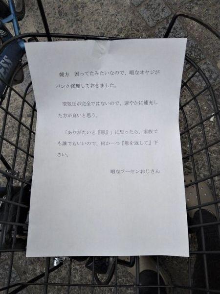 自転車のかごに残されていた手紙