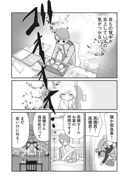 漫画『夫は成長教に入信している』( ©紀野しずく・北見雨氷/講談社)