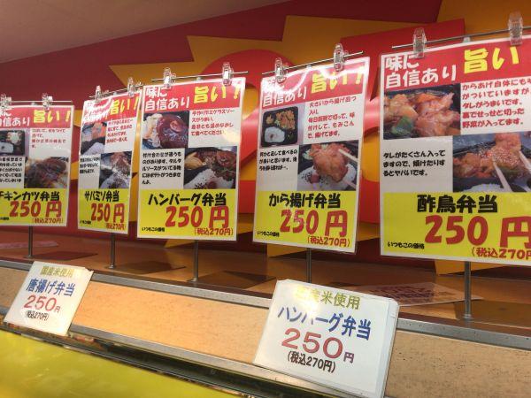 250円という価格が目を引く「ヤマヨ十和田店」の弁当