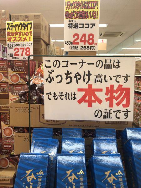 「ヤマヨ十和田店」で過去に掲示されていたポップ。奄美きび酢を「ぶっちゃけ高いです、でもそれは本物の証です」と紹介