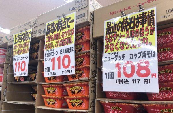 「ヤマヨ十和田店」で過去に掲示されていたポップ