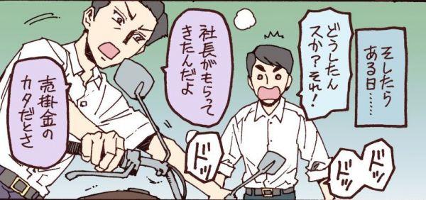 漫画「コ―ヘイよもやま」