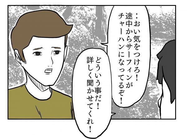 小山コータローさん(@MG_kotaro)の4コマ漫画「グラデーショントーク」