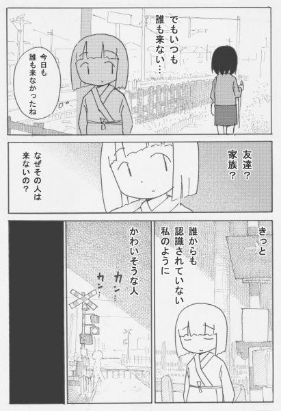 漫画「雨の日の二人」