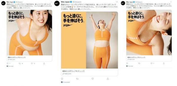 NIKEのヨガウェアの広告に抜擢されたプラスサイズモデルのマリアナさん