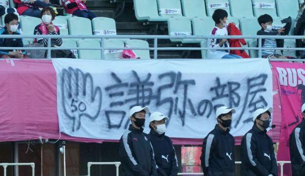 スタジアムには、GK松井謙弥を応援する「謙弥の部屋」の横断幕が掲げられる