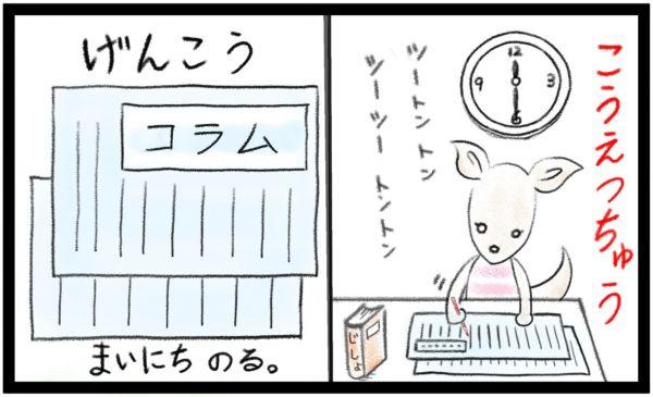 校閲者の日常を描いた「こうえつ堂」=漫画・澤田有希子