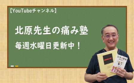 北原先生がYouTubeで情報を発信している「痛み塾」
