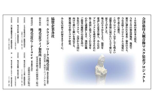 会津慈母観音にマスクを付けるプロジェクトの説明書き。東日本大震災からの地域再生と、新型コロナウイルス流行の早期収束を願う趣旨が明記されている。会津村の敷地内には、同じデザインの看板も設置された。