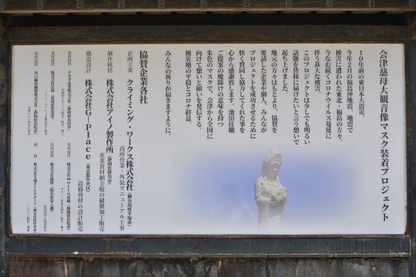 会津慈母観音にマスクを付けるプロジェクトについて説明した看板。会津慈母観音が建つ、会津村の敷地内に設置されている。