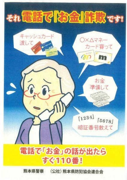 「それ電話で『お金』詐欺です!」=熊本県警