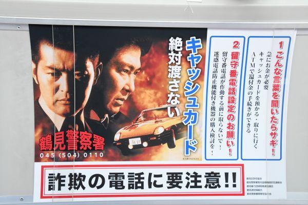 「キャッシュカード絶対渡さない」 横浜市営バス車内に登場したポスター。鶴見営業所所属の全90台が掲示して走るという=2020年、横浜市鶴見区
