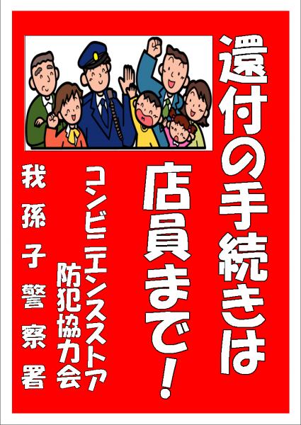 「還付金の手続きは店員まで」=千葉県警我孫子署提供