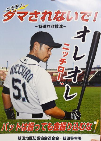 「ニセモノにダマされないで!」 イチロー選手のそっくりさんを起用したポスター=2019年、長野県飯田署